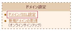 『ドメイン/SSL設定』を選択