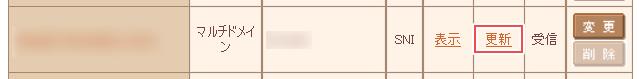 ドメインの『更新』をクリック