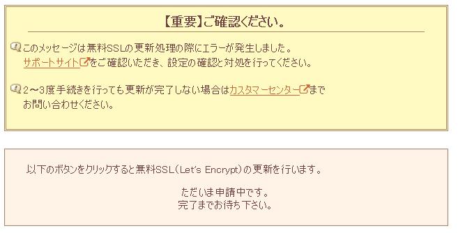 『無料SSLの更新』をクリック