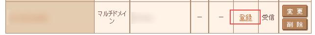 ドメインのSSL証明書欄『登録』をクリック
