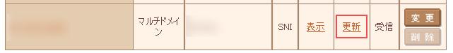 『登録』ボタンが『更新』ボタンに変わっている画像