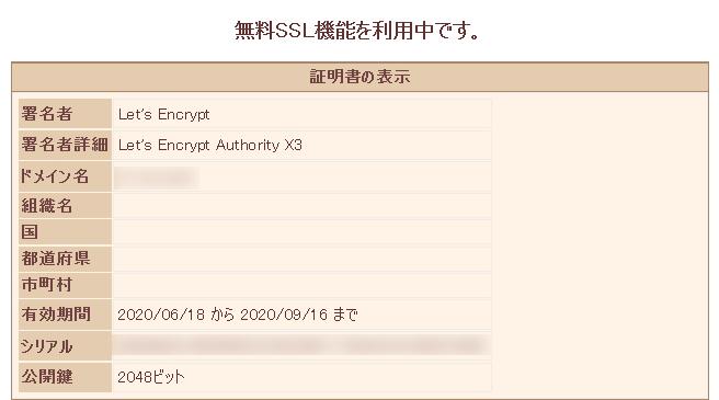 『無料SSL機能を利用中です』と表示されている画像